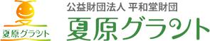 公益財団法人平和堂財団・夏原グラント