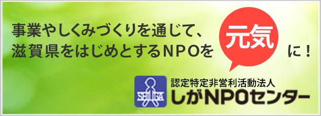 しがNPOセンター