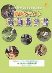 夏原グラント2014報告書表紙画像