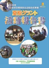 夏原グラント2015報告書表紙