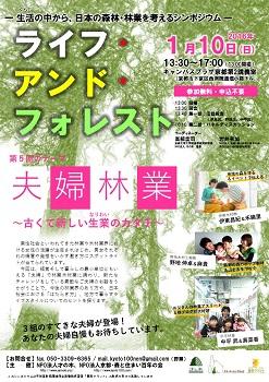 京都・森と住まい百年の会