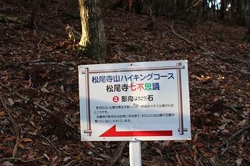松尾寺山登山道保存会 活動の写真