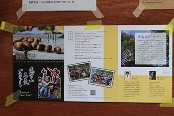 鹿背山元気プロジェクト 活動写真