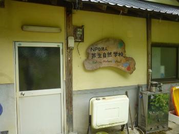 芦生自然学校の活動のようす画像