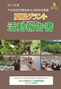 夏原グラント2017活動報告書