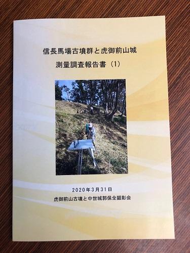 虎御前山古墳と中世城郭保全顕彰会の測量調査報告書の表紙