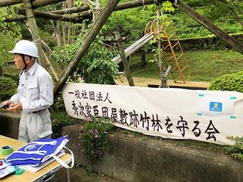 秀次家臣団屋敷跡竹林を守る会の活動のようす画像A