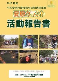 夏原グラント2018活動報告書表紙