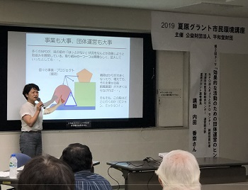 2019年度夏原グラント市民環境講座 内田さんの講座のようす画像