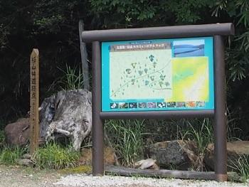 上宮津・杉山エコガイドの会の活動の画像