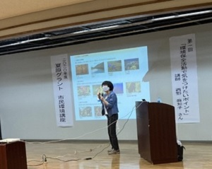 8月8日第1回夏原グラント市民環境講座 講師の西野先生