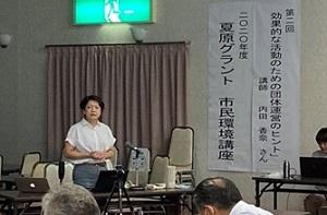 9月6日夏原グラント市民環境講座第2回講師の内田さん