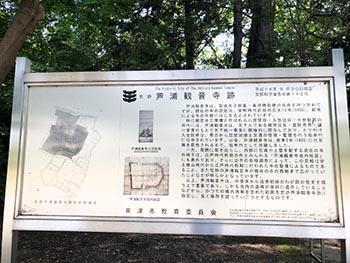 レイカディアえにしの会 活動のようす画像 芦浦観音寺の説明看板